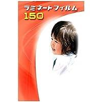 ラミネートフィルム150ミクロン 名刺 100枚 LAM-FM100T