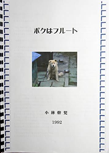 ボクはフルート: 雑種犬のボクから家族を紹介します。 (サイコテックス文庫)