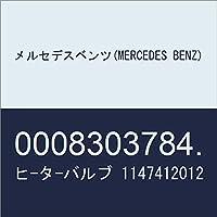 メルセデスベンツ(MERCEDES BENZ) ヒ-タ-バルブ 1147412012 0008303784.