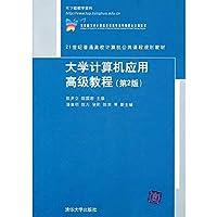 大学计算机应用高级教程(第2版)(21世纪普通高校计算机公共课程规划教材)