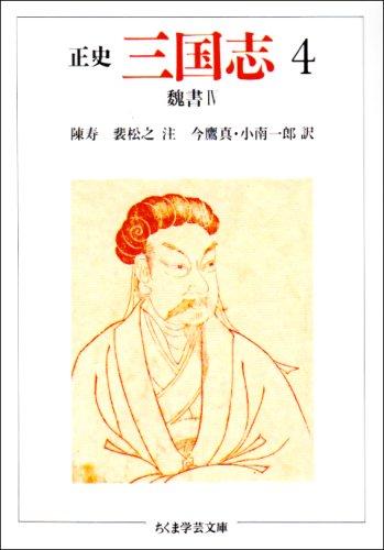 正史 三国志〈4〉魏書 4 (ちくま学芸文庫)