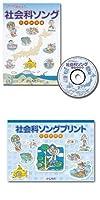 七田式(しちだ)教材 社会科ソング日本地理編 CD+プリント セット