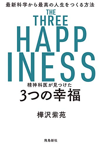 精神科医が見つけた 3つの幸福