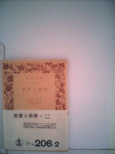 恋愛と結婚〈下〉 (1973年) (岩波文庫)の詳細を見る