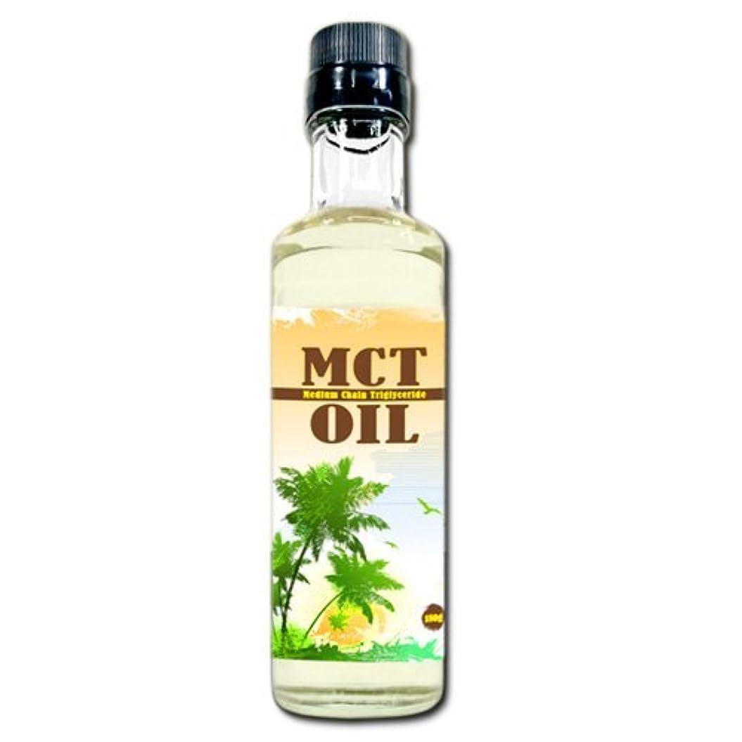 省略普及覚えているMCTオイル 180g 中鎖脂肪酸油100%