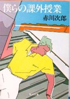 Bokura no kagai jugyo [Japanese Edition]