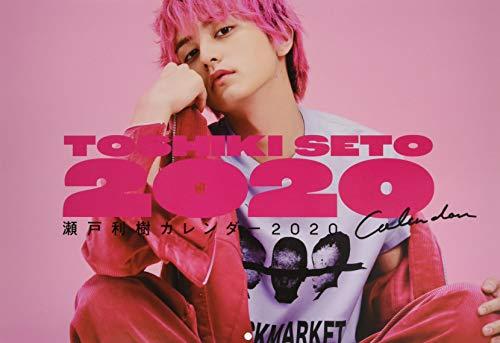 瀬戸利樹カレンダー 2020 ([カレンダー])