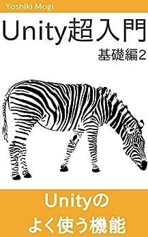 [Yoshiki Mogi]のUnity3D超入門 基礎編2 - Unityでよく使う機能を学ぼう! Unity超入門