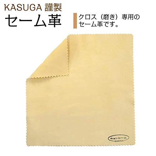 春日カスガ謹製キョンセーム革クリーナー15cm×15cm