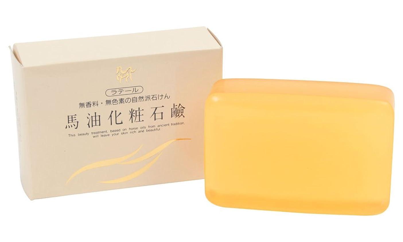 経験者維持するはっきりしないラテール 馬油化粧石鹸 120g