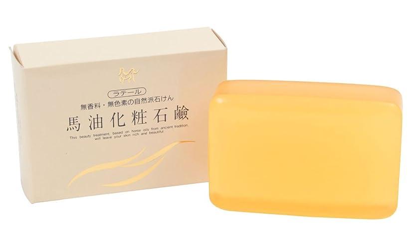 欲しいです塗抹満足させるラテール 馬油化粧石鹸 120g