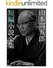 山本周五郎短編小説全集