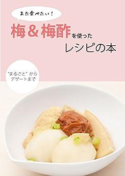 [保健学博士 菅原明子, 菅原昌子]の梅と梅酢を使ったレシピの本