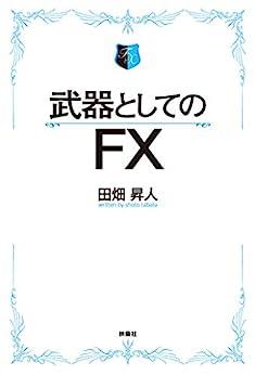 [田畑 昇人]の武器としてのFX 【電子限定特典付き】 (SPA!BOOKS)