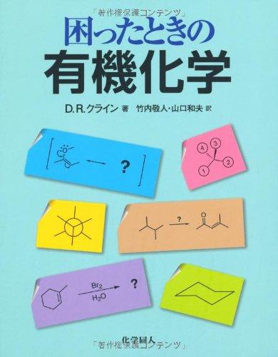 困ったときの有機化学