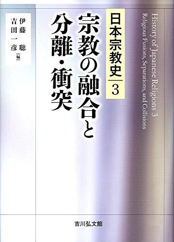 宗教の融合と分離・衝突 (日本宗教史)の詳細を見る