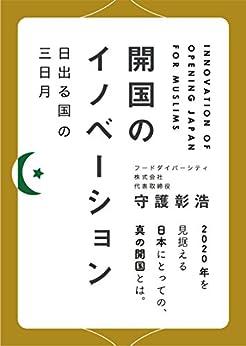 [守護 彰浩, 横山 真也]の開国のイノベーション/ 日出る国の三日月: 2020年を見据える日本にとっての、真の開国とは。