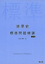 世界史 標準問題精講 五訂版