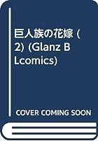 巨人族の花嫁 (2) (Glanz BLcomics)