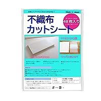 【日本製】不織布カットシート 約16cm×24cm 48枚入り(1袋24枚×2袋)折ったり切ったり好みの大きさにできる 4等分で192枚とれる