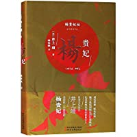 Consort Yang (Hardcover) (Chinese Edition)