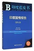 印度蓝皮书:印度国情报告(2015) 吕昭义 社会科学文献出版社 9787509782675
