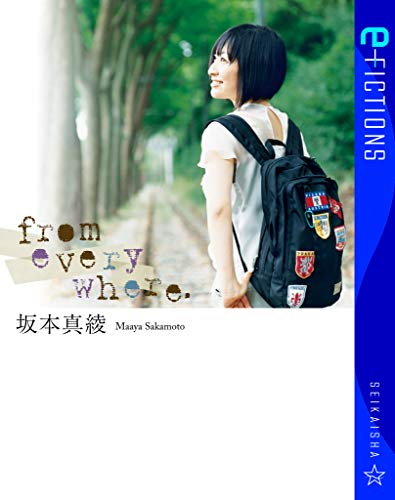 from everywhere. (星海社 e-FICTIONS)