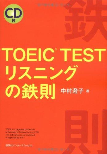TOEIC TEST リスニングの鉄則