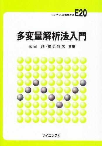 多変量解析法入門 (ライブラリ新数学大系)