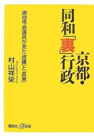 京都・同和「裏」行政──現役市会議員が見た「虚構」と「真実」 (講談社+α新書)