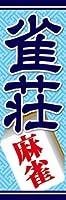 のぼり旗スタジオ のぼり旗 雀荘002 大サイズ H2700mm×W900mm