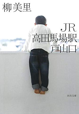 JR高田馬場駅戸山口 (河出文庫)