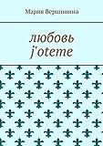 Любовь j'oteme (Russian Edition)