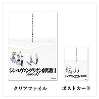 シン・エヴァンゲリオン劇場版 クリアファイル&ポストカードセット
