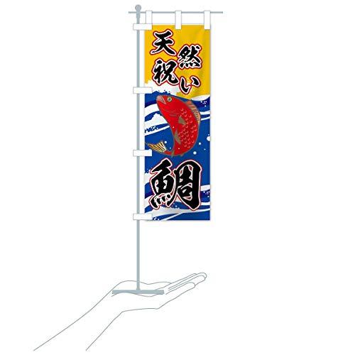 卓上ミニ天然祝い鯛 のぼり旗 サイズ選べます(卓上ミニのぼり10x30cm 立て台付き)