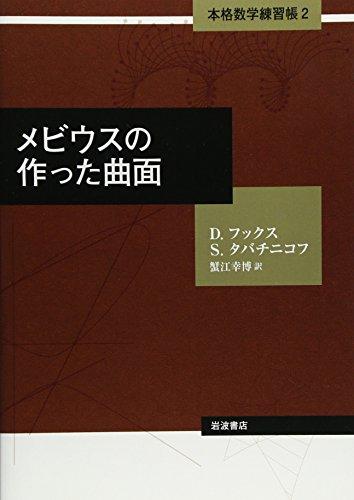 メビウスの作った曲面 (本格数学練習帳 第2巻)