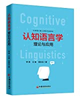 认知语言学理论与应用