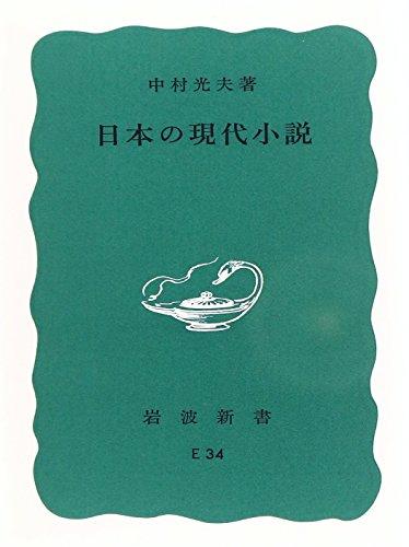 日本の現代小説 (岩波新書 青版 676) - 中村 光夫