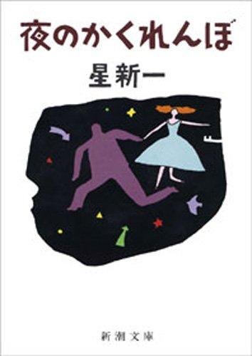 夜のかくれんぼ(新潮文庫)