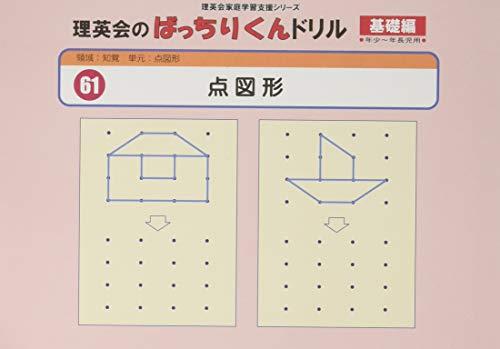 061 ばっちりくんドリル  点図形(基礎編) (理英会の家庭学習支援シリーズ)