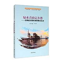 绿水青山记乡愁:云南省大理市湾桥镇古生村