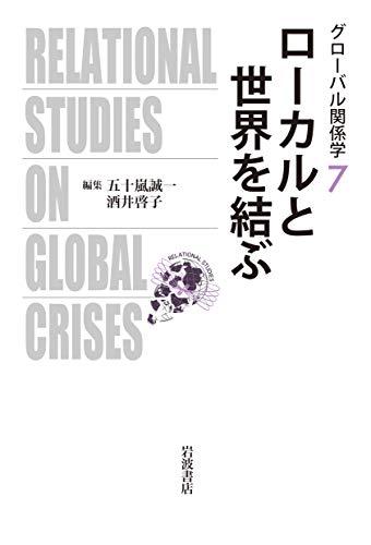 ローカルと世界を結ぶ (グローバル関係学)