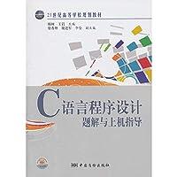 C语言程序设计题解与上机指导