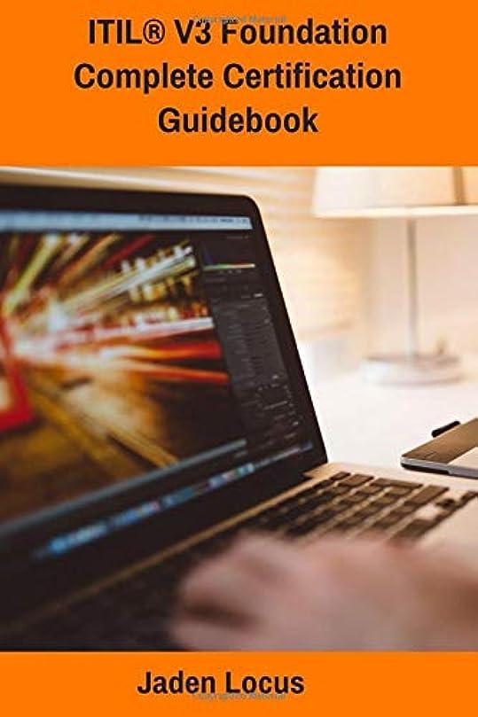 甘やかすコロニアルに向かってITIL? V3 Foundation Complete Certification Guidebook