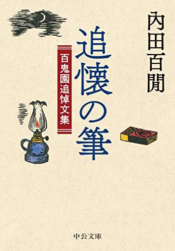 追懐の筆-百鬼園追悼文集 (中公文庫 う 9-15)