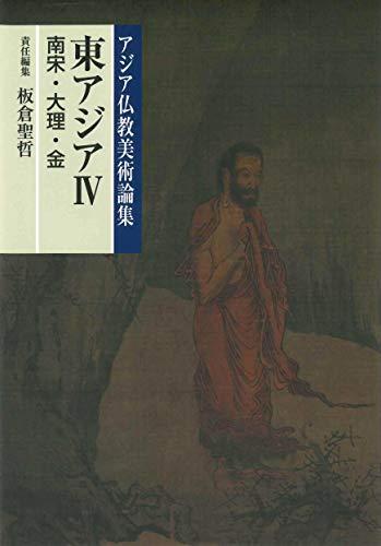 東アジアIV(南宋・大理・金) (アジア仏教美術論集)