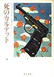死のカルテット (角川文庫 (6256))