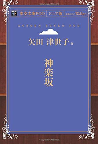 神楽坂 (青空文庫POD(シニア版))