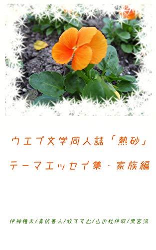 ウエブ同人誌「熱砂」 テーマエッセイ集・家族編