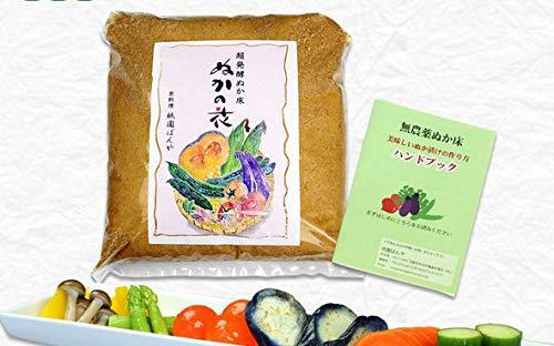 祇園ばんや【ぬかの花】食べられる美味しいぬか床 無農薬 無添加 有機JAS米使用 14種の贅沢素材 半年以上熟成 京都・祇園料亭の味